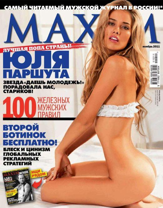 Голая Юлия Паршута на фото из «Максим»