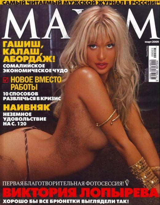Голая Виктория Лопырева на фото из журнала «Максим»