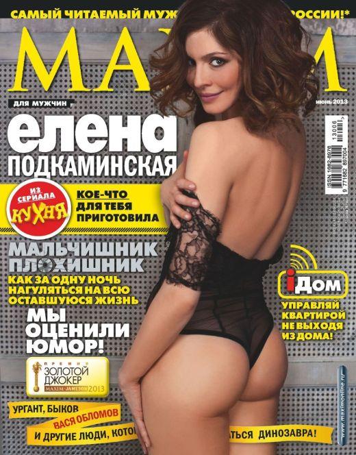 Голая Елена Подкаминская из журнала «Максим»