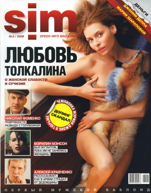 Горячие фото Любови Толкалиной из журнала SIM