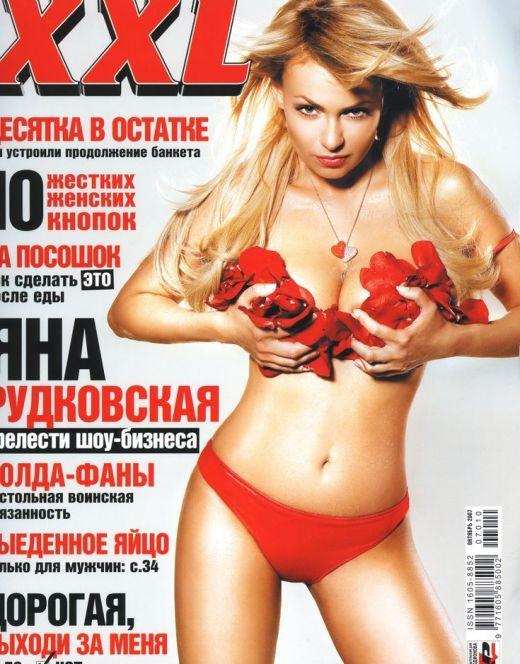 Голая Яна Рудковская из журнала XXL (грудь)