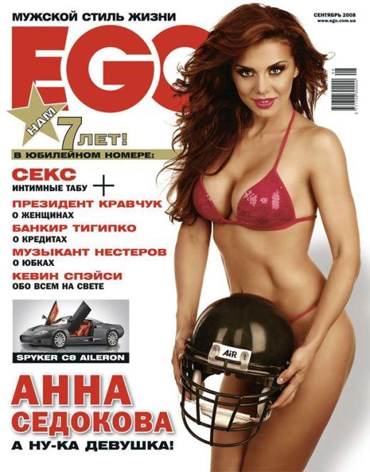 Анна Седокова в нижнем белье из EGO