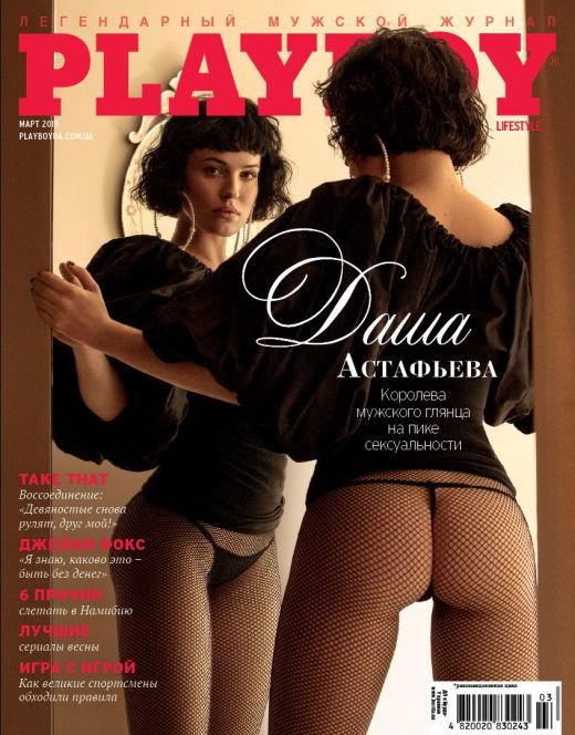 Эротические фото Даши Астафьевой из «Плейбой»