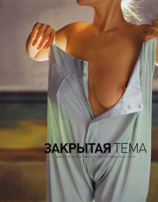 Голая Анфиса Чехова на эротических фото из «Плейбой»