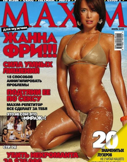 Обнаженная Жанна Фриске на страницах «Максим» (2004)