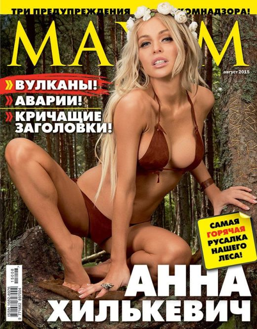 Голая Анна Хилькевич из журнала «Максим» (2015)