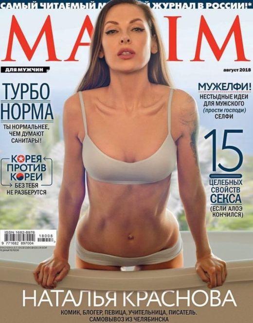 Полностью голая Наталья Краснова на фото из «Максим»