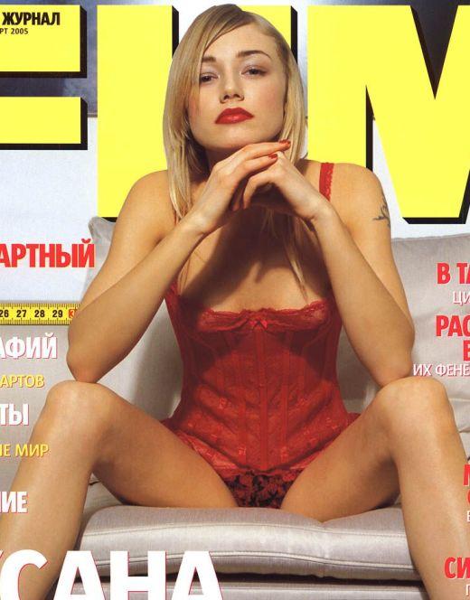 Оксана Акиньшина в стиле ню из журналов (грудь)