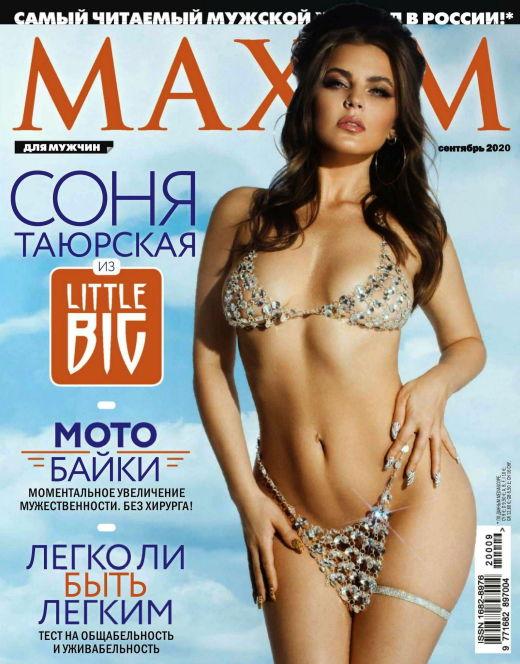 Горячие фото Софьи Таюрской из «Максим» (2020)
