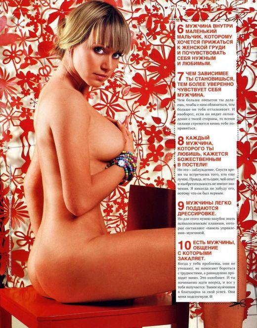 Горячие фото Ольги Сидоровой из мужских журналов