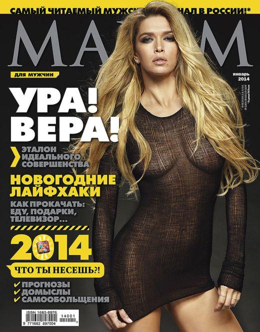 Эротичесакие фото Веры Брежневой из Maxim (2014)