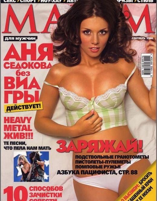 Эротические фото Анны Седоковой из «Максим» (2004)