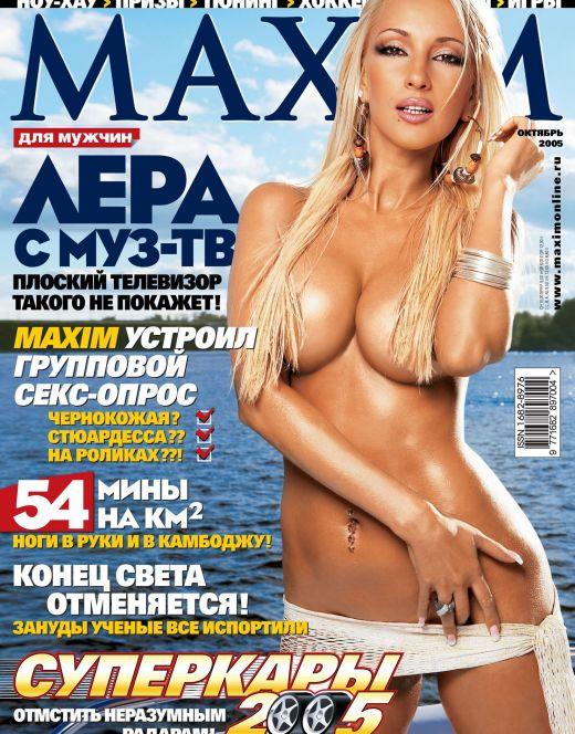 Полностью обнаженная Лера Кудрявцева в Maxim (2005)