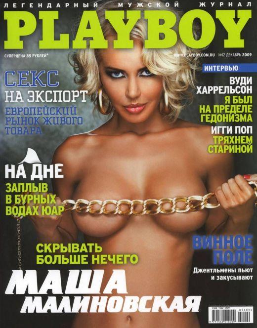 Горячие фото Маши Малиновской из журнала «Плейбой»
