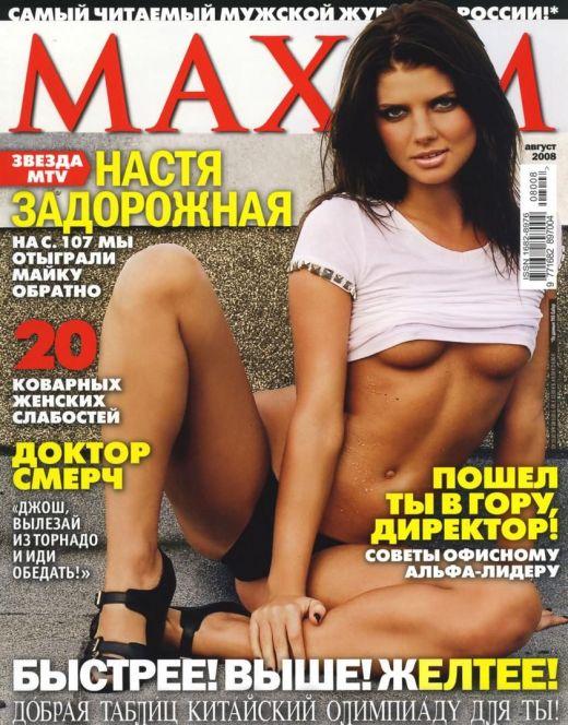 Горячие фото Стаси Задорожной из Maxim