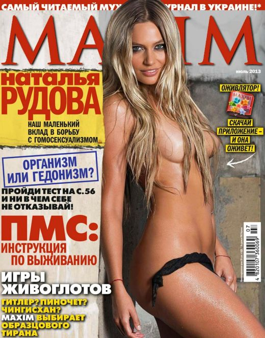Голая Наталья Рудова из Maxim (2013)