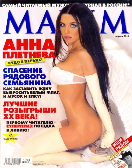 Голая Анна Плетнева на фото из журнала «Максим»