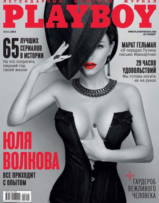 Эротические снимки Юлии Волковой из «Плейбой»