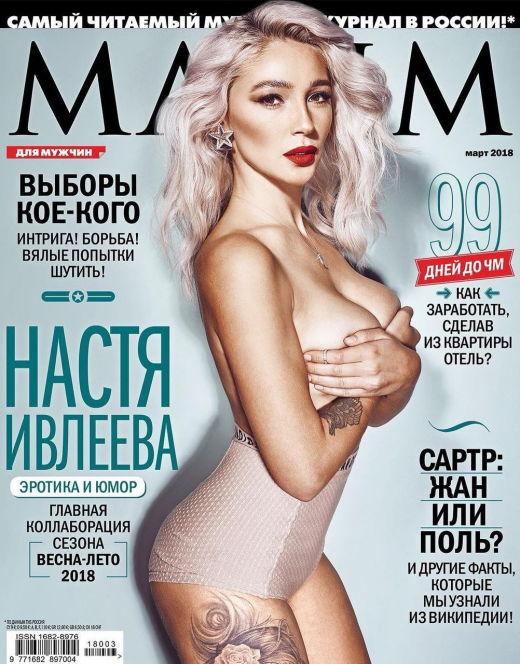 Горячие фото Анастасии Ивлеевой из «Максим» (2018)