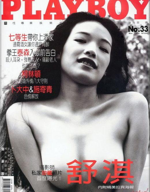 Голая Шу Ци из журнала Playboy