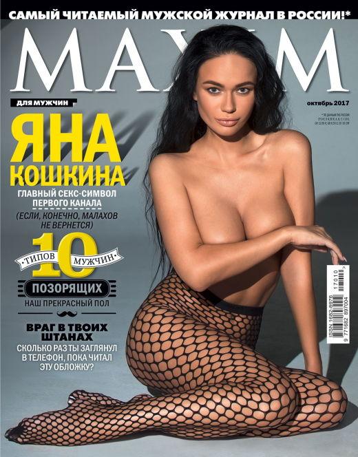 Голая Яна Кошкина из «Максим» (2017)