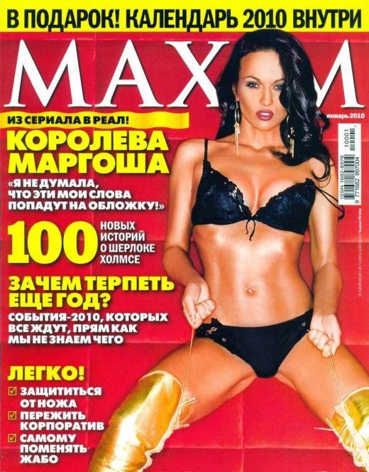 Голая Мария Берсенева из «Максим»