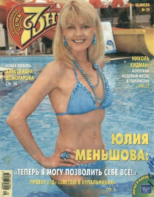 Юлия Меньшова в купальнике
