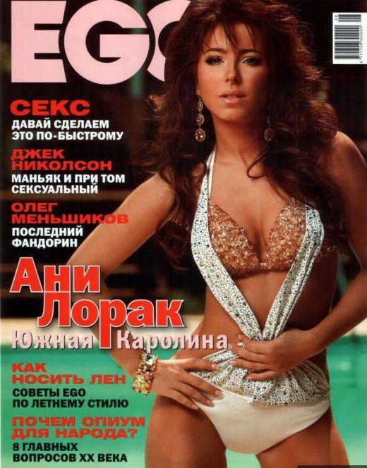Голая Ани Лорак из других журналов