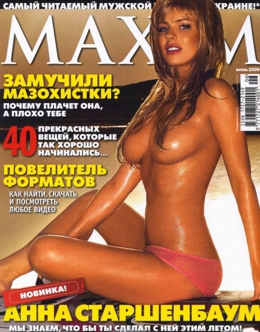 Горячие фото Анны Старшенбаум из «Максим» (2009)