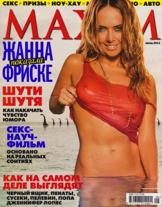Голая Жанна Фриске из «Максим» (2011)