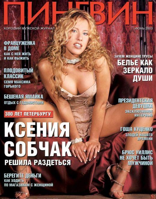 Ксения Собчак в нижнем белье и чулках из журнала «Пингвин»