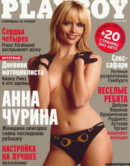 Голая Анна Чурина из «Плейбой»