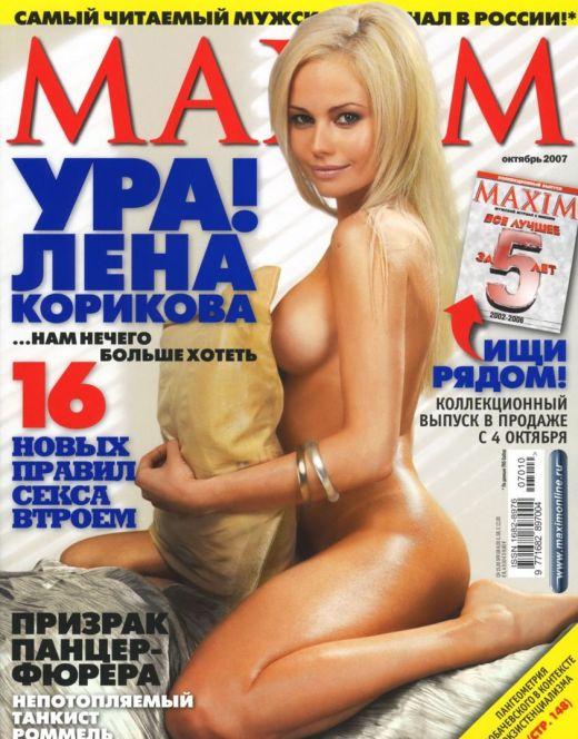 Горячие фото Елены Кориковой из «Максим»